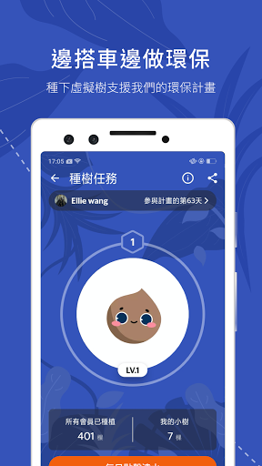 BusTracker Taipei modavailable screenshots 6