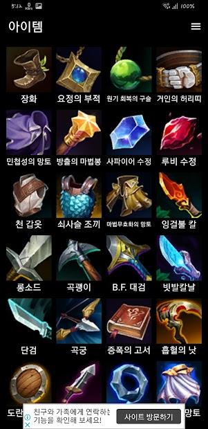 LOL Images - Champion wallpaper, Item Icons, .. screenshot 13