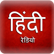 A2Z Hindi FM Radio | 350+ Radios | Music & Songs
