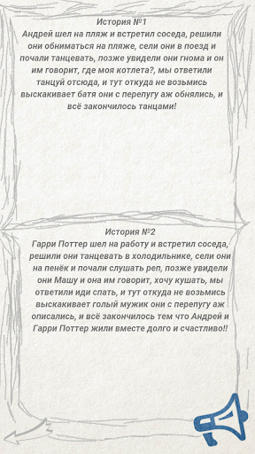 u0427u0435u043fu0443u0445u0430 2 1.0.0 Screenshots 7