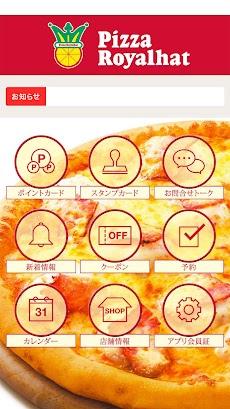 Pizza Royalhat【ピザ・ロイヤルハット】のおすすめ画像2