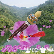Chinese relax music, Cucurbit flute sleeping Music