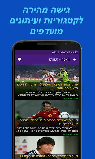 Israel News  Screenshots 3