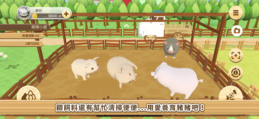 養豬場3D screenshot 2