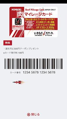 いきなりステーキ公式アプリのおすすめ画像3
