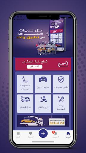 Auto Service Screenshot 1