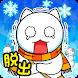 脱出ゲーム ネコと氷の城 - Androidアプリ