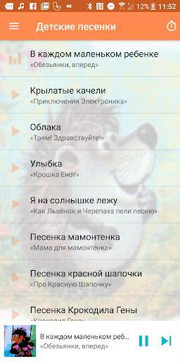 Любимые детские песенки 1.8.9 screenshots 1