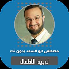تربية الاطفال مصطفى ابو السعد icon