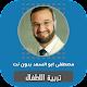 تربية الاطفال مصطفى ابو السعد APK