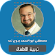 تربية الاطفال مصطفى ابو السعد