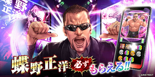 喧嘩道~全國不良番付~対戦ロールプレイングゲーム 1.0.38 screenshots 1