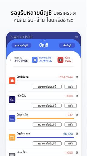 Money Diary รายรับ-รายจ่าย screenshot 3