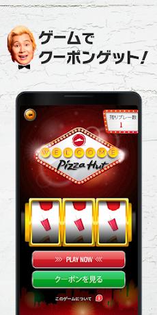 ピザハット公式アプリ 宅配ピザのPizzaHutのおすすめ画像4