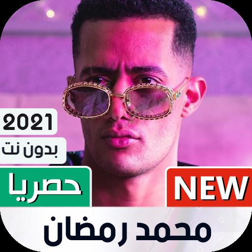 محمد رمضان 2021 بدون نت جديد برنامه ها در Google Play