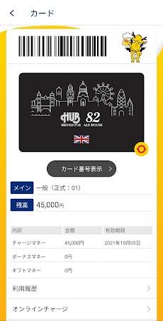 ハブメンバーズカードアプリ【HUB】のおすすめ画像2