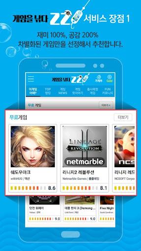 게임을낚다 - ZZI (사전예약, 게임쿠폰, 추천게임)  screenshots 1