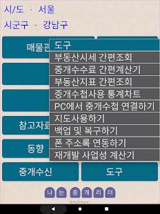uc911uac1cuc218ucca9 realtor.8.2.2 Screenshots 24