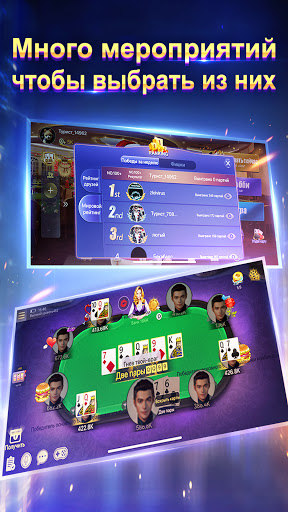 Texas Poker u0420u0443u0441u0441u043au0438u0439  (Boyaa) screenshots 14