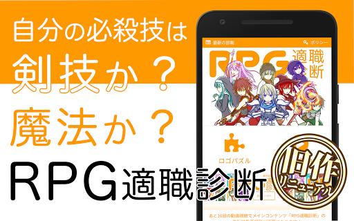 RPGu9069u8077u8a3au65ad - u65c5u7acbu3064u524du306bu5df1u306eu5f79u3092u898bu6975u3081u308duff01Testiiu306eu8a3au65adu30fbu5fc3u7406u30c6u30b9u30c8u30b7u30eau30fcu30ba 6.0 screenshots 1