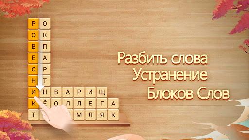 u0420u0430u0437u0431u0438u0442u044c u0421u043bu043eu0432u0430: u0423u0441u0442u0440u0430u043du0435u043du0438u0435 u0411u043bu043eu043au043eu0432 u0421u043bu043eu0432 apktram screenshots 15