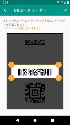 QRコード&バーコードリーダーのおすすめ画像5