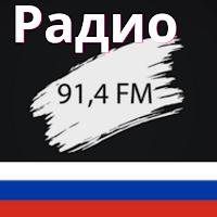 маруся фм радио скачать онлайн Marusya fm 91.4