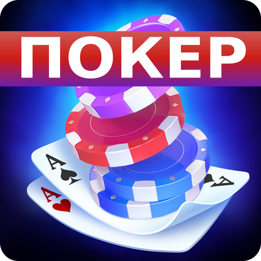 Покер Оффлайн - Покер на русском языке