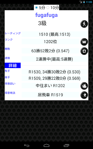 ShogiQuest - Play Shogi Online 1.9.9.3 screenshots 9