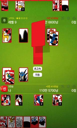 ubb34ub8cc uace0uc2a4ud1b1(Gostop Free) 2.2.4 screenshots 10