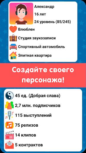 Симулятор Музыканта 1.4.0 screenshots 1