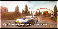Xtreme Rally Driver HD Premiumのおすすめ画像3