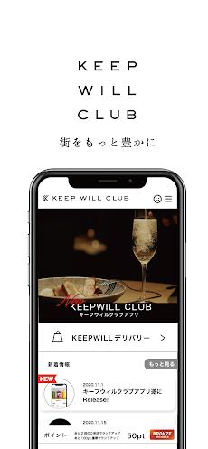 キープウィルクラブのおすすめ画像1