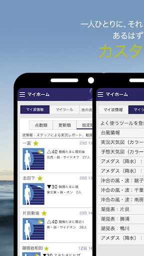 u6ce2u4f1du8aac u201dCatch the waveu201d u30b5u30fcu30d5u30a3u30f3u6ce2u60c5u5831 android2mod screenshots 5