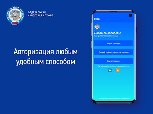 Проверка чеков ФНС России 2.17.3 screenshots 1