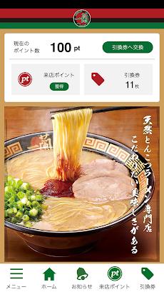 一蘭公式アプリのおすすめ画像1