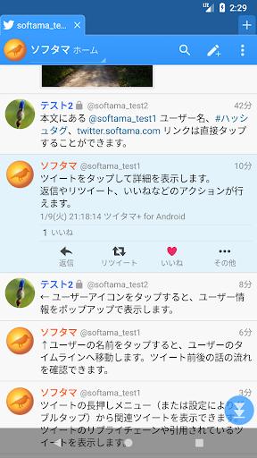 u30c4u30a4u30bfu30de+  screenshots 1