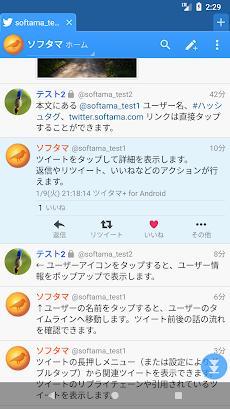 ツイタマ+のおすすめ画像1