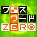 クロスワードZERO -無料の定番クロスワードパズルゲーム!言葉で解く簡単で面白い人気のパズルアプリ - Androidアプリ