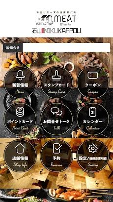 MEAT MARCHE/NIKU KAPPOUのおすすめ画像2