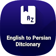 English to Farsi Dictionary