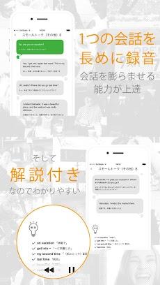 英会話アプリ「ネイティブ1000人と作った英会話〜日常英会話編〜」のおすすめ画像5