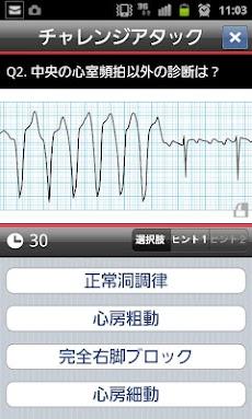 らくらく心電図トレーニング(英語モード付き)のおすすめ画像2
