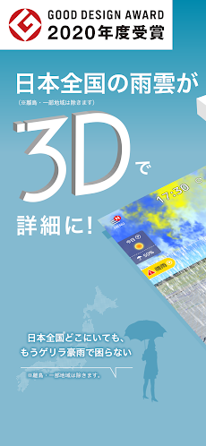 3D雨雲ウォッチ〜次世代レーダでゲリラ豪雨・台風・天気を確認のおすすめ画像1