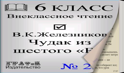 Книга. Железников В.К. Чудак из шестого «Б» For PC Windows (7, 8, 10, 10X) & Mac Computer Image Number- 7
