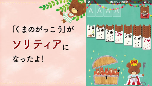 u304fu307eu306eu304cu3063u3053u3046 u30bdu30eau30c6u30a3u30a2u3010u516cu5f0fu30a2u30d7u30eau3011u7121u6599u30c8u30e9u30f3u30d7u30b2u30fcu30e0 1.0.8 screenshots 11