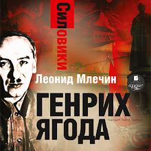 Силовики. Генрих Ягода APK