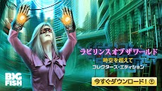 アイテム探し - ラビリンス オブ ザ ワールド:時空を超えて コレクターズ・エディションのおすすめ画像5