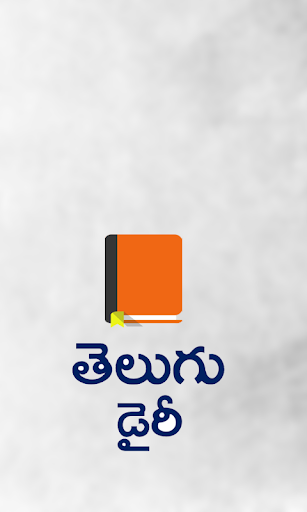Telugu Diary Telugu Notes Screenshot 1