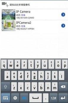 P2PIPCAMのおすすめ画像3